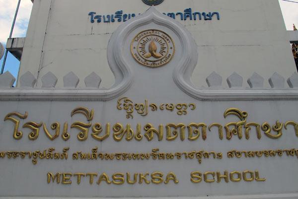 Mettasuksa School