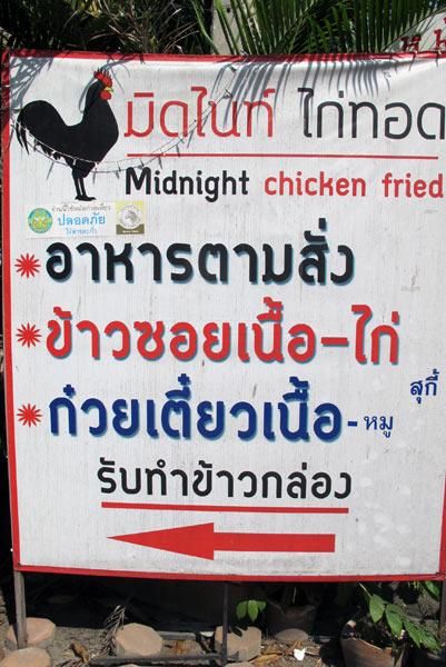 Midnight Chicken Fried