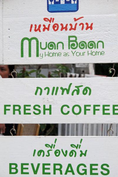 Muan Baan Guesthouse
