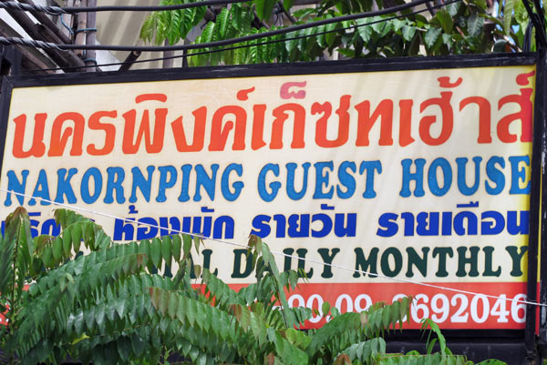Nakornping Guest House