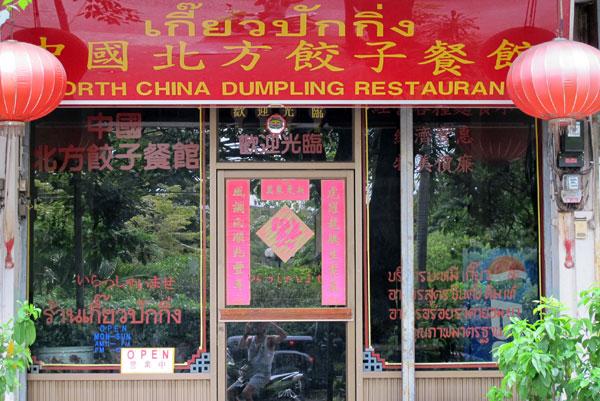 North China Dumpling Restaurant