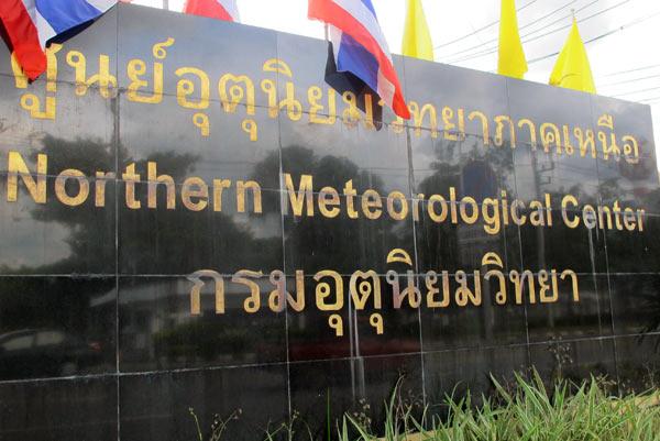 Northern Meteorological Center