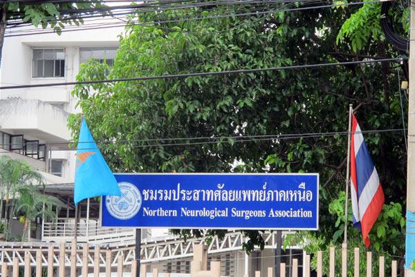 Northern Neurological Surgeons Association