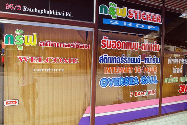 Nsw sticker shop
