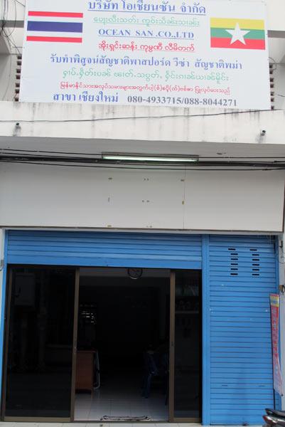 Ocean San Co., Ltd.