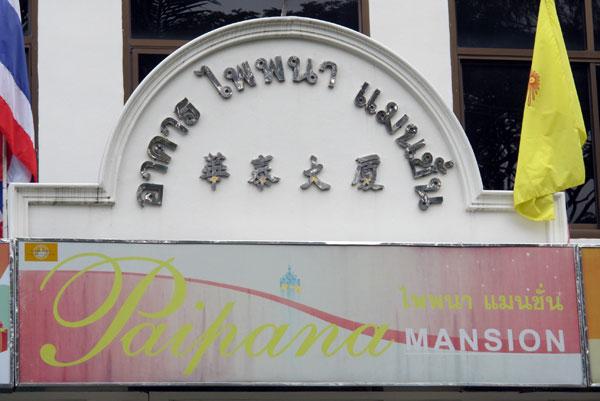 Paipana Mansion