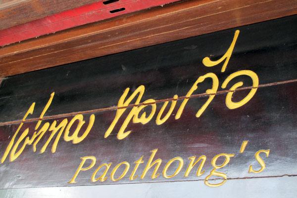 Paothong's