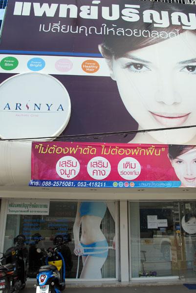 Parinya Aesthetic Clinic (Manee Nopparat Rd)