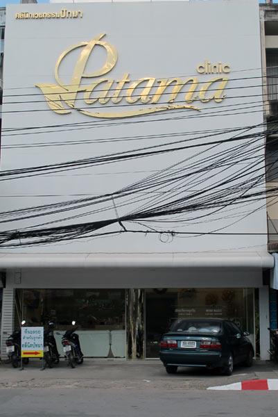 Patama Clinic