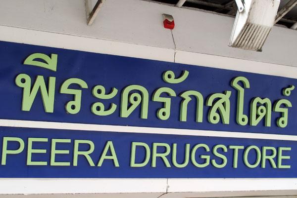 Peera Drugstore