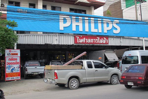 Philips (Bumrung Buri Rd)