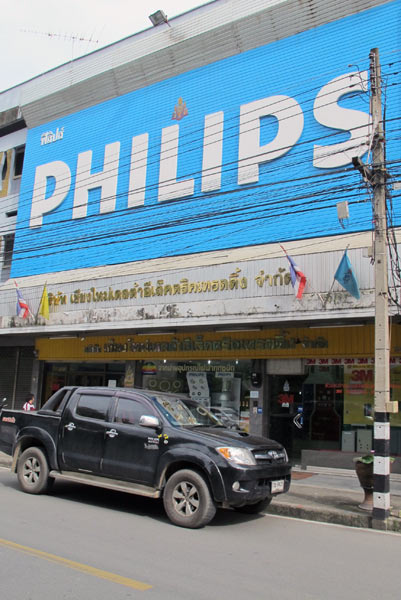 Philips (Wualai Rd)
