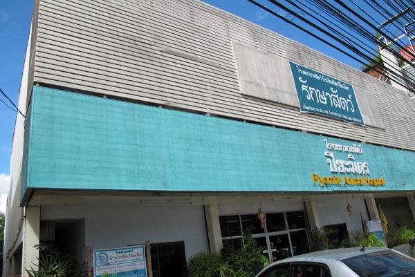 Piyamitr Animal Hospital
