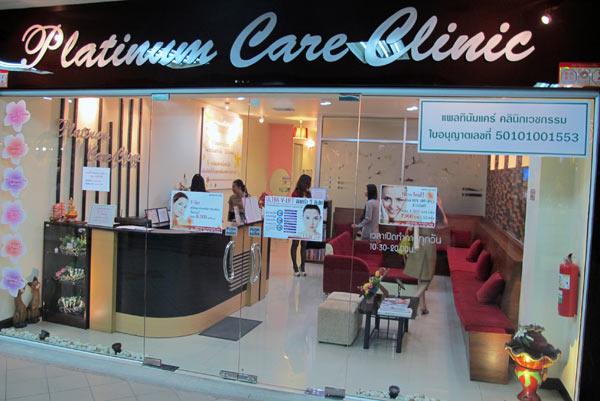 Platinium Care Clinic @Kad Suan Kaew