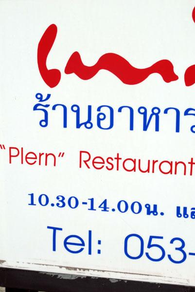 Plern Restaurant (Hillside Plaza)
