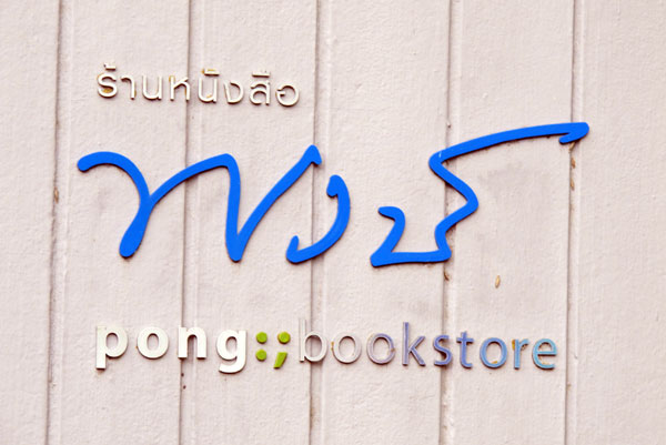 Pong Bookstore