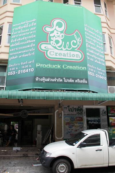 Produck Creation