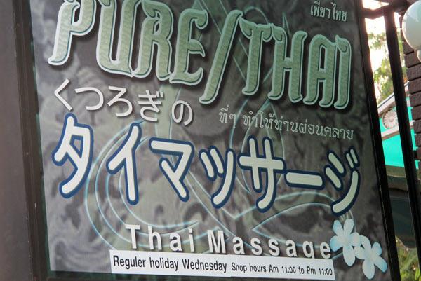 Pure Thai Massage @Chiang Mai Land