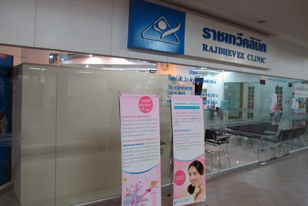 Rajdhevee Clinic @Kad Suan Kaew
