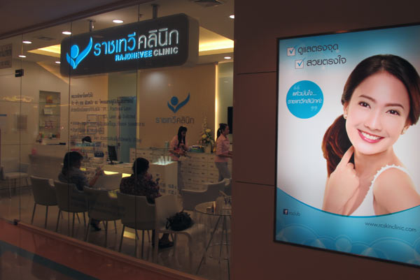 Rajdhewee Clinic @Central Airport Plaza