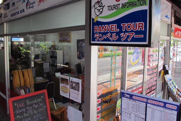 Ranvel Tour (Huay Kaew Rd)