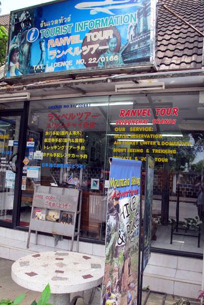 Ranvel Tour (Sridonchai Rd)