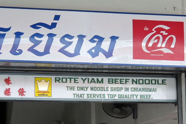 Rote Yiam Beef Noodle (Moonmuang Rd)