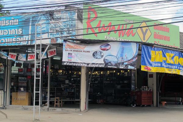 Runway (Films Center)