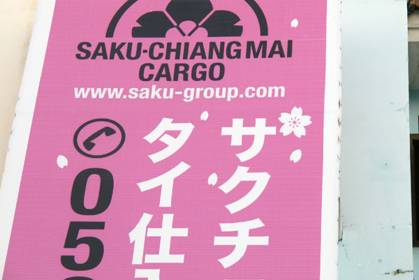 Saku-Chiang Mai Cargo @Chiang Mai Land