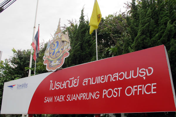 Sam Yaek Suanprung Post Office