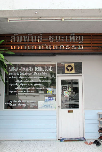 Sampan Thanapen Dental Clinic