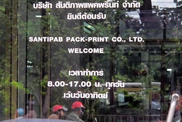 Santipab Pack-Print Co., Ltd.