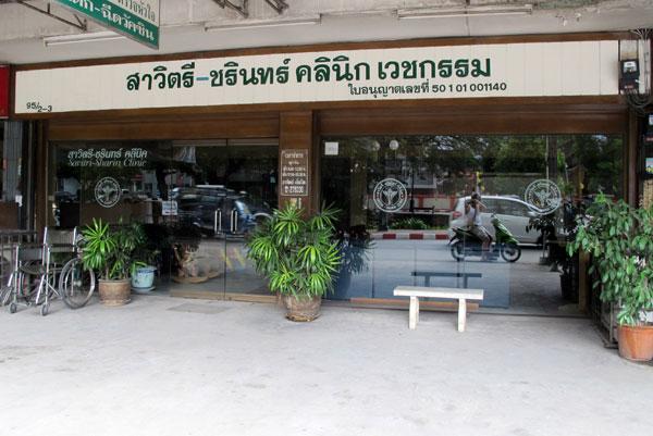 Savitri-Sharin Clinic
