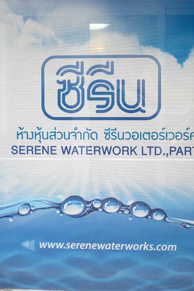 Serene Waterwork Ltd., Part.
