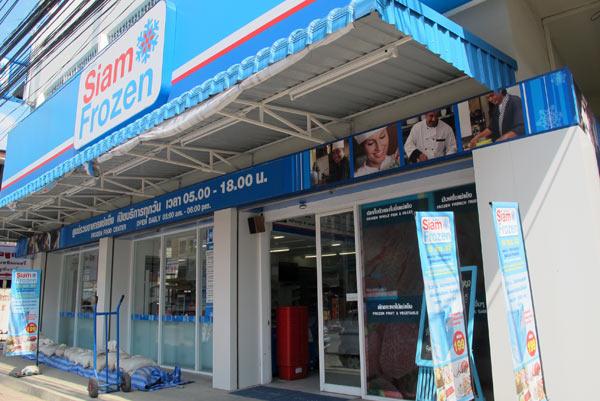 Siam Frozen (Mueang Samut Rd)