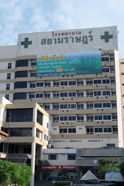 Siamrad Hospital