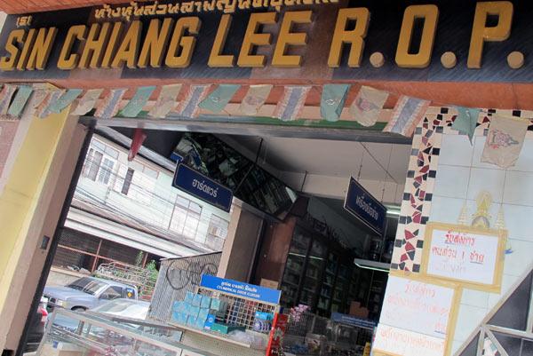 Sin Chiang Lee R.O.P.