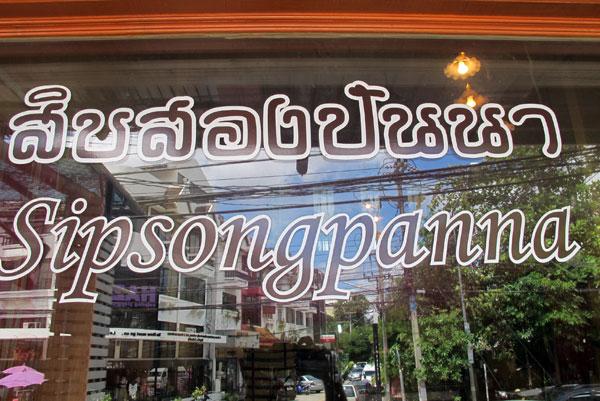 Sipsong Panna