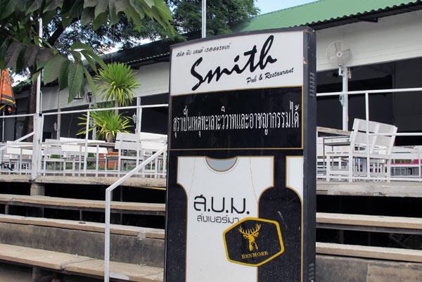 Smith Pub & Restaurant