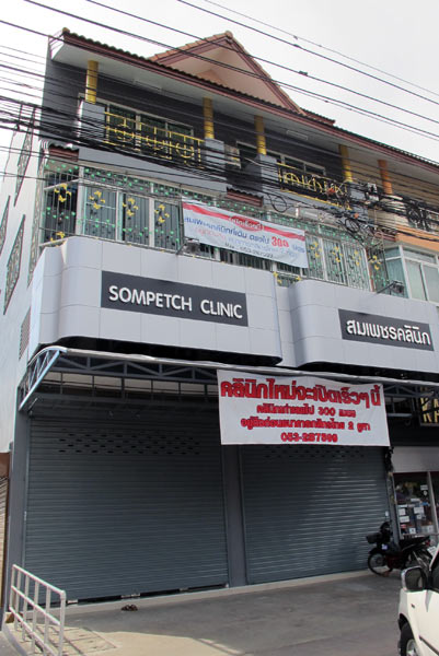 Sompetch Clinic
