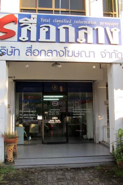 Sueklang Newspaper @Chiang Mai Land