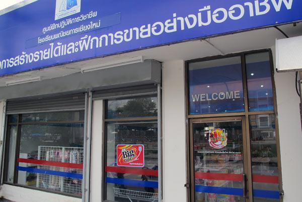 Thai Mart Cash & Carry