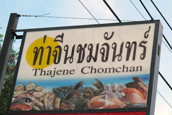 Thajene Chomchan