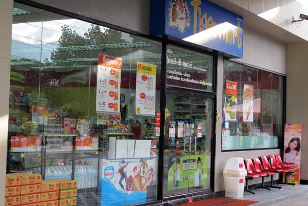Tigermart @Esso (Chiang Mai - Lampang Superhighway)