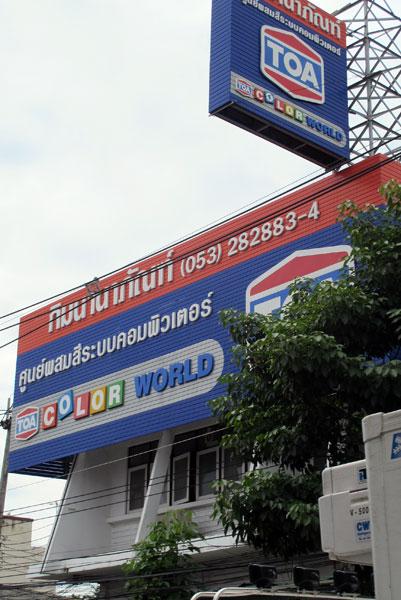 TOA (Sridonchai Rd)