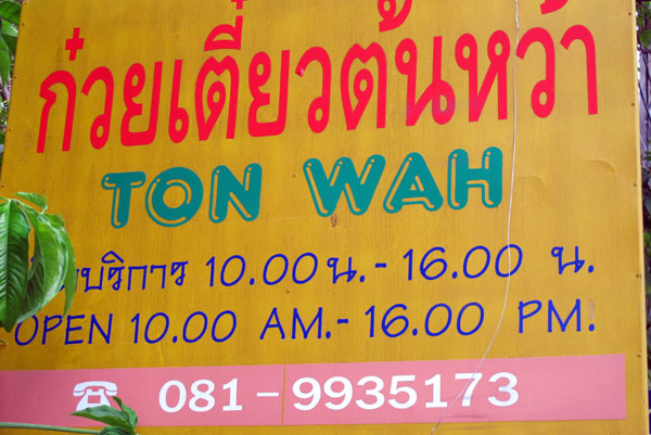 Ton Wah