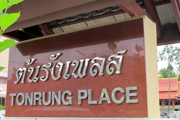 Tonrung Place