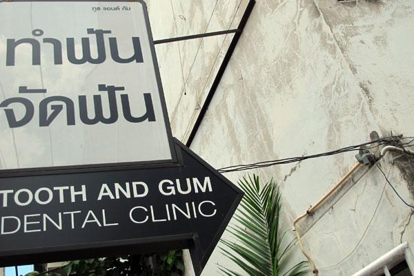 Tooth & Gum Dental Clinic