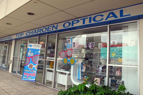 Top Charoen Optical (@Pantip Plaza)