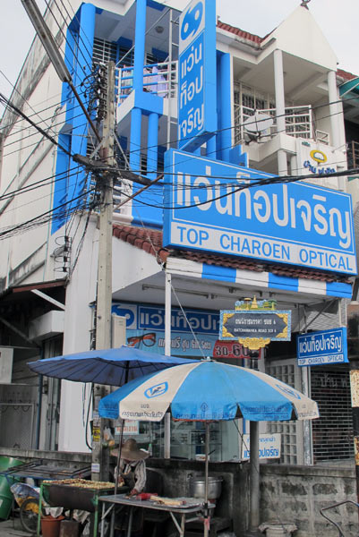 Top Charoen Optical (Bumrung Buri Rd)